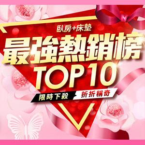 熱銷榜 TOP 10