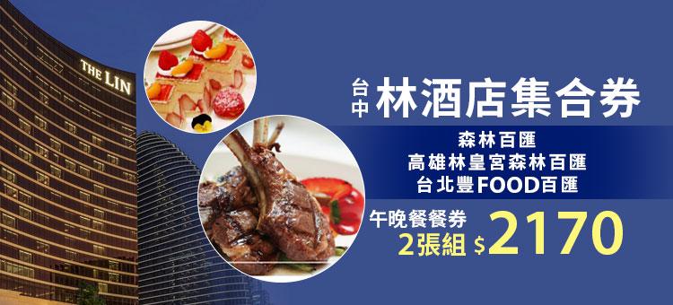 台中林集團聯合餐券