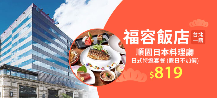 台北福容飯店