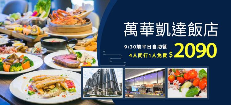 萬華凱達飯店