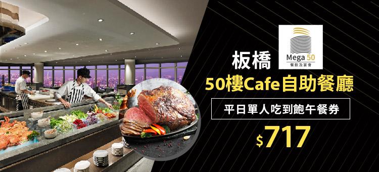 板橋Mega 50