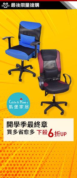 電腦桌椅開學下殺↘6折起