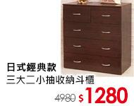 日式經典款<br>三大二小抽收納斗櫃