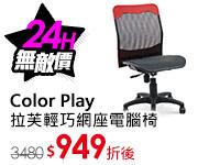 拉芙輕巧網座電腦椅