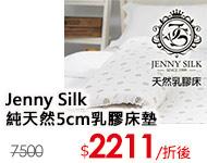 Jenny Silk 純天然5cm乳膠床墊