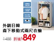 外銷日韓<br>森下移動式兩尺衣櫥