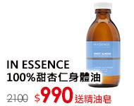 IN ESSENCE 100%甜杏仁身體油