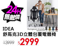 IDEA<br>舒馬克3D立體包覆電競椅