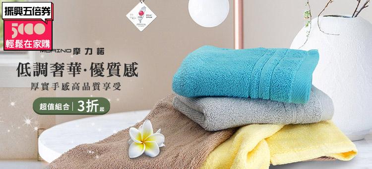 MIT毛巾3折起