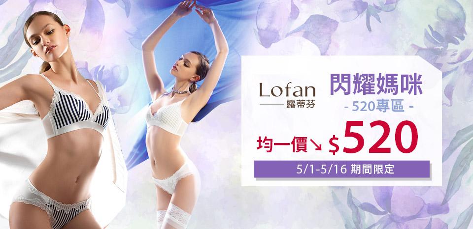 Lofan露蒂芬_0501-0516