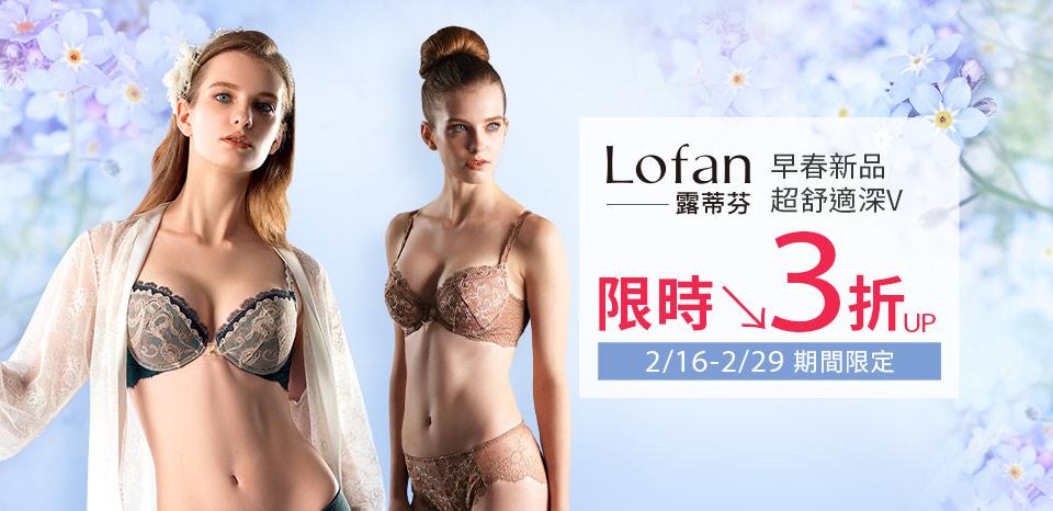 Lofan露蒂芬_0224-0229