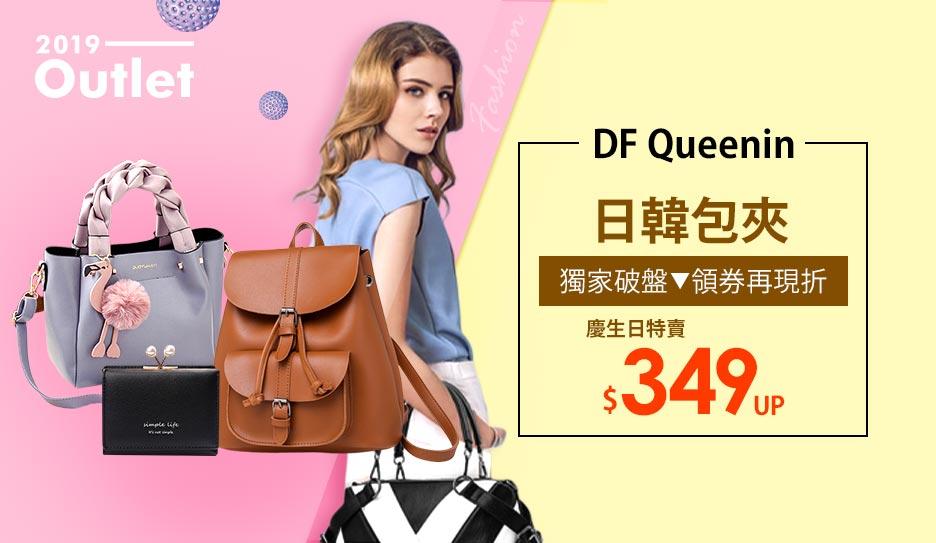DF Queenin日韓包款↘$349up