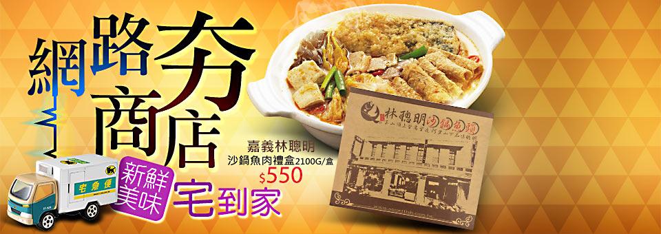 林聰明沙鍋魚肉
