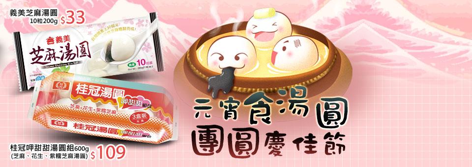 元宵食湯圓 團圓慶佳節