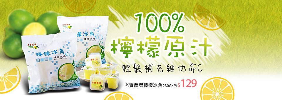 老實農場100%檸檬冰角
