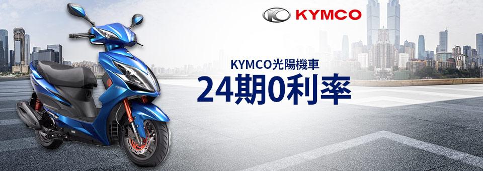 光陽KYMCO機車