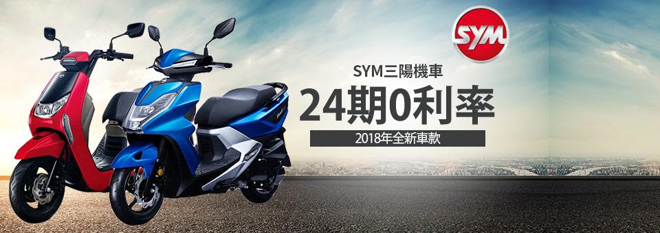 Sym三陽機車