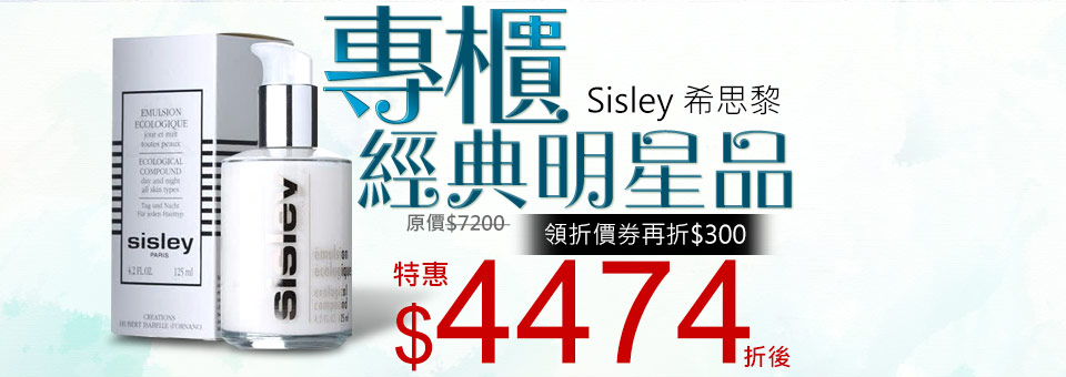 Sisley 希思黎 全能乳液