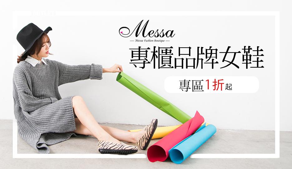 Messa專櫃女鞋↘1折up