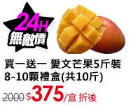買一送一 築地一番鮮 愛文芒果5斤裝8-10顆禮盒共10斤