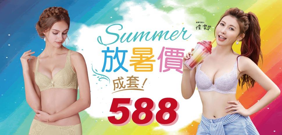 """Summer 放暑""""價"""""""
