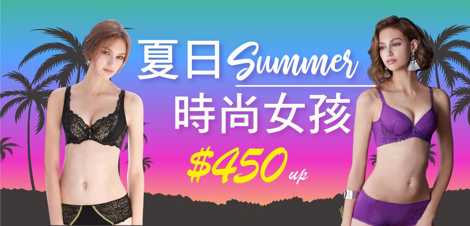 夏日時尚女孩