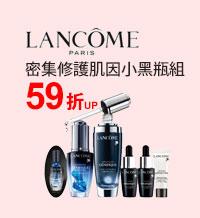 Lancôme密集修護肌因小黑瓶組59折up