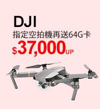 DJI指定空拍機再送64G卡37000元up