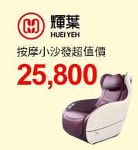 輝葉按摩小沙發超值價25800