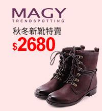 MAGY秋冬新靴特賣