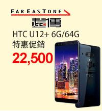 HTC U12+ 6G/64G 特惠促銷