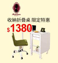 尚先生收納折疊桌 限定特惠1380