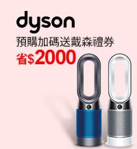 dyson預購加碼送戴森禮券