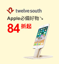 Twelve South Apple好物