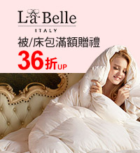 義大利La Belle被/床包滿額贈禮