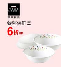 美國康寧餐盤保鮮盒6折up