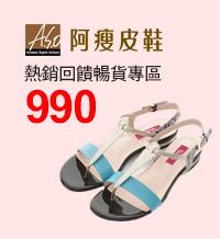 A.S.O熱銷暢貨專區$990