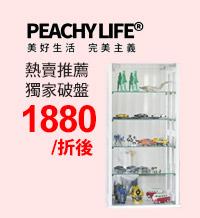 Peachy life熱賣推薦 獨家破盤