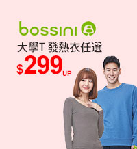 bossini大學T 發熱衣任選$299up