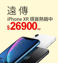 遠傳iPhone XR 現貨熱銷中
