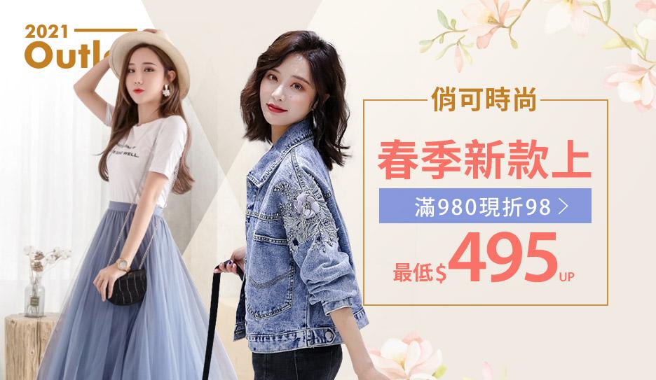 俏可時尚 流行女裝↘滿980折98
