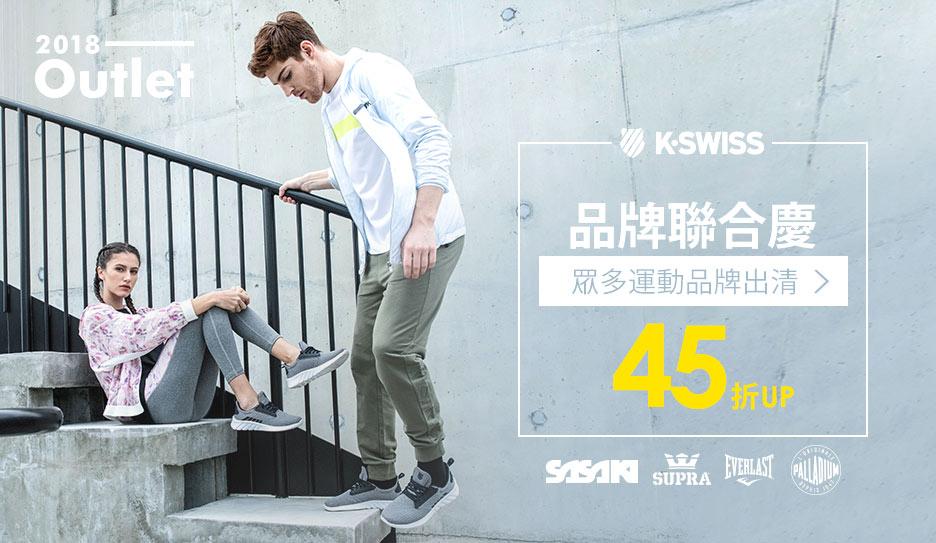 K-SWISS服飾↘45折起