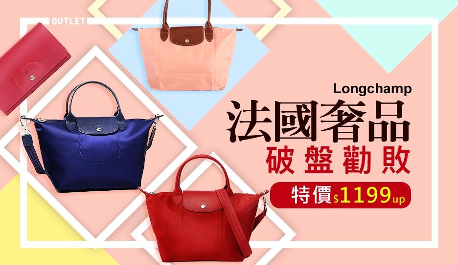 Longchamp法國奢品↘1199up