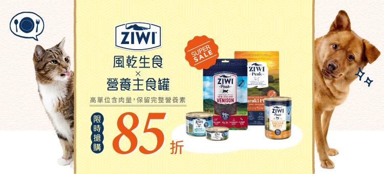 ZIWI生食 85折