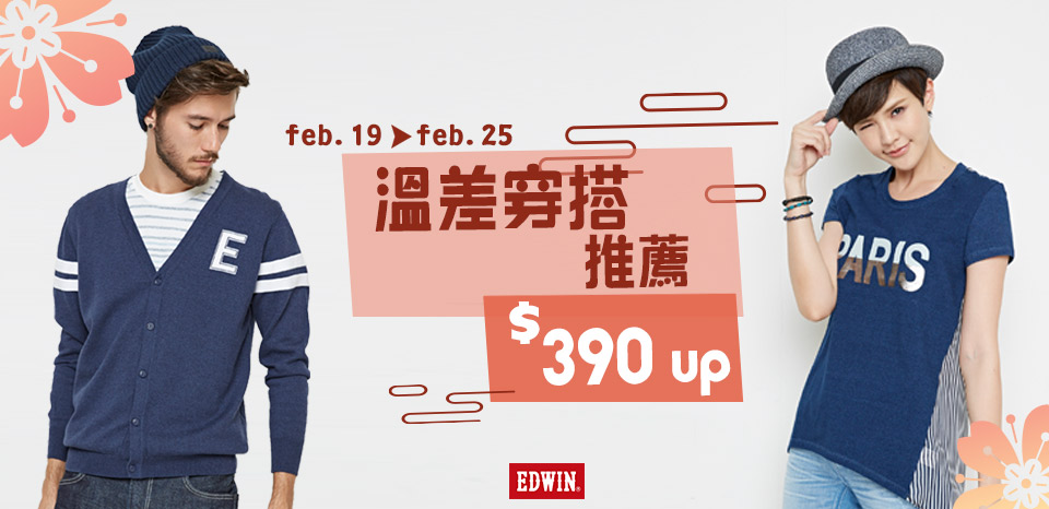 EDWIN_0219-0225