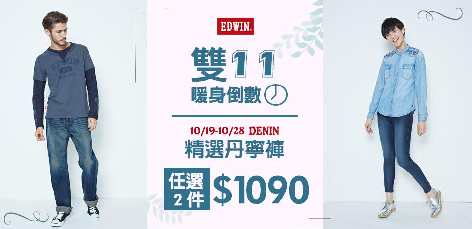 edwin_1019-1028