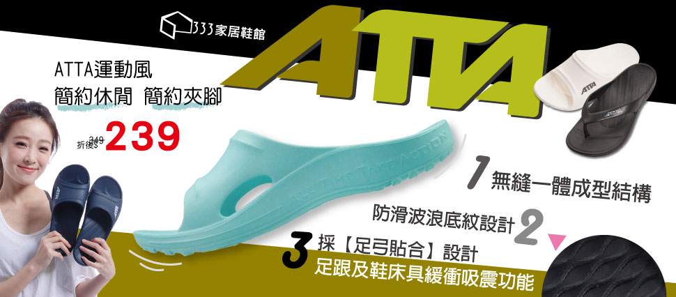 ATTA拖鞋促銷