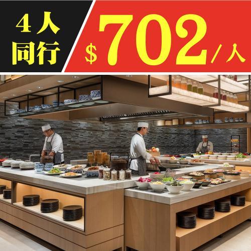 【4人同行1人免費】台北國泰萬怡酒店3/31前平日自助餐最低平均每人702
