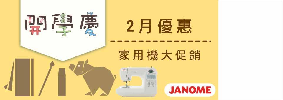 家用裁縫機7折