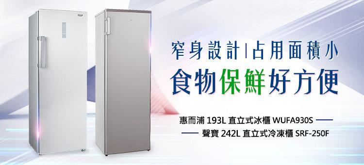 冷凍櫃超窄款